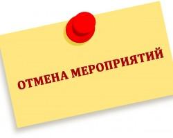 Отмена праздничных мероприятий в городе Пятигорске