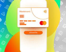 Акция «С Mastercard поездки дешевле!»