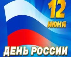 Расписание движения трамваев на День Российской Федерации 12.06.2021