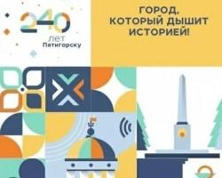 Расписание движения трамваев во время празднования 240-летия города Пятигорска 11-13 сентября 2020 года