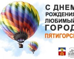 График движения трамваев на День города Пятигорска 13 и 14 сентября 2019 года