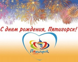 График движения трамваев на День города Пятигорска 8 сентября 2018 года